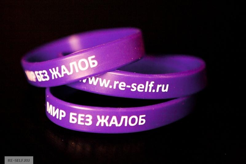 Надеть фиолетовый браслет